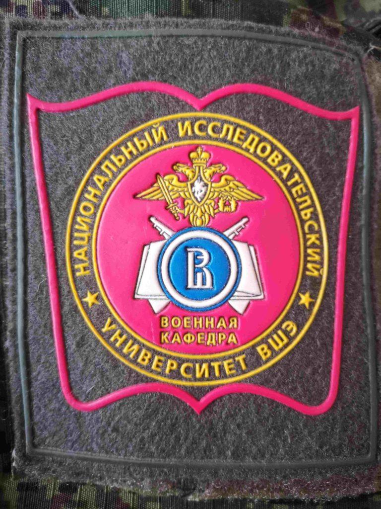 Шеврон военной кафедры ВШЭ
